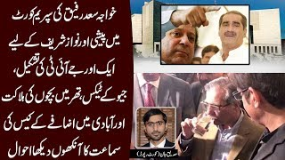 Khawaja Saad Rafique Case | CJ Visit to Thar | Population Control Case | Siddique Jaan