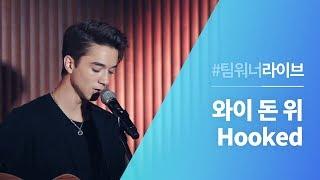 #Team워너 Live : 와이 돈 위 (Why Don