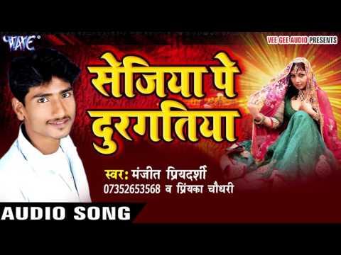 Xxx Mp4 सेजिया पर दुर्गतिया Sejiya Pe Durgatiya Manjeet Priyadarshi Bhojpuri Song 2016 3gp Sex
