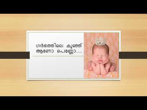 ഗര്ഭത്തിലെ കുഞ്ഞ് ആണോ പെണ്ണോ, വീട്ടിലിരുന്ന് അറിയാം/Pregnant Baby Boy or Girl Malayalam