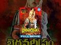 Bhairava Dweepam Full Movie