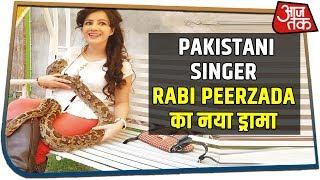 Pakistani POP Singer Rabi Peerzada का नया ड्रामा