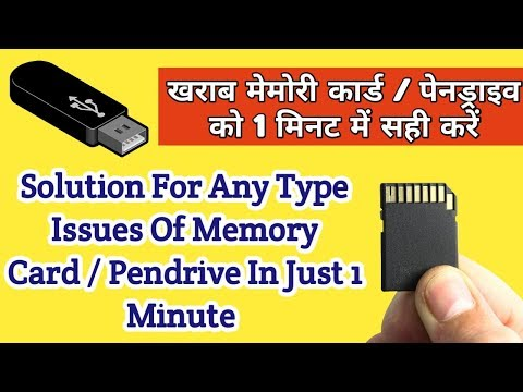 How to fix/repair any type corrupted memory card/pendrive | Solution of sd card/pendrive not showing