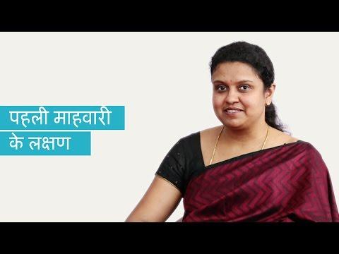 प्रथम मासिक धर्म के संकेत (Signs of your first period) | Hindi