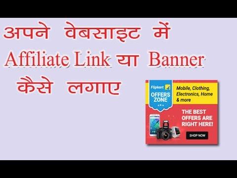 अपने वेबसाइट में Affiliate link या बैनर कैसे लगाए
