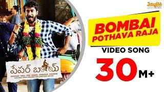 Bombai Pothava Raja HD Full Video | Santosh Shoban, Riya Suman,Tanya Hope | JayaShankarr | Bheems