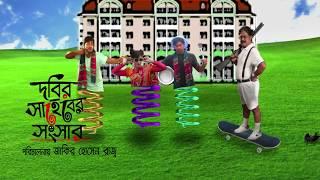 Dobir Saheber Shongshar Funny Clip