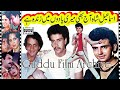 GUDDU FILM ARCHIVE ( Tribute to Ismail Shah )