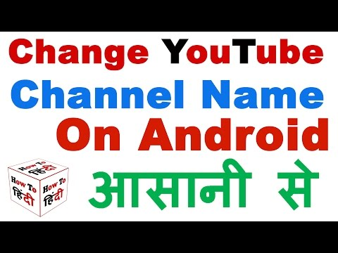 How to Change YouTube Channel Name on Android in Hindi (यूट्यूब चैनल का नाम कैसे बदलें ?)