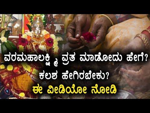 Varamahalakshmi Festival : Pooja procedures & significance   Watch video   Oneindia Kannada