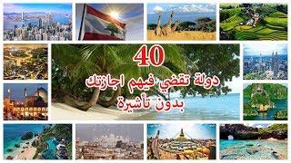 40 دولة تقضي فيهم اجازتك بدون تأشيرة