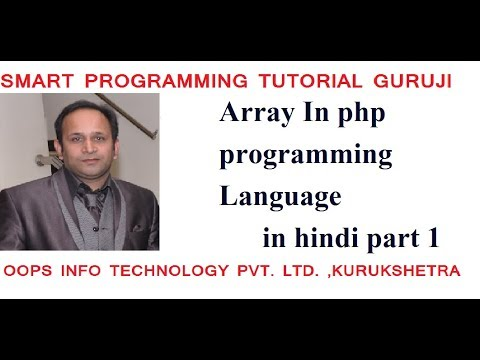 one dimensional array in php programming language in hindi||array tutorial part 1