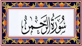 Surah AR RAHMAN(the Most Gracious) سورة الرحمن - Recitiation Of Holy Quran - 55 Surah Of Holy Quran