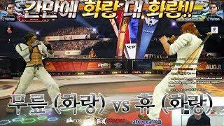 2018/09/20 Tekken 7 FR Rank Match! Knee (Gigas) vs Envy (Jack-7
