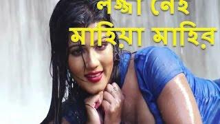 লজ্জা নেই মাহিয়া মাহির - bd actress Mahiya Mahi