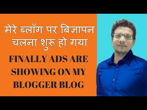 FINALLY ADS ARE SHOWING ON MY BLOGGER BLOG-Adsense approved and advertisement Active