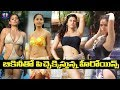 Tollywood Actresses In Bikini  Bikini Beauties Telugu Top Heroines Skin Show  Telugu Full Screen