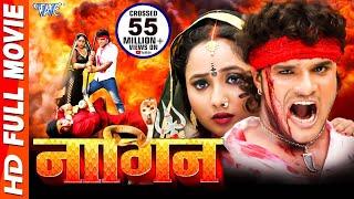Nagin  - नागिन || Superhit Bhojpuri Full Movie 2017 || Khesari Lal Yadav & Rani Chattarjee