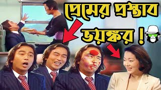 Kaissa Funny Love Proposal In Train | Bangla New Comedy Drama