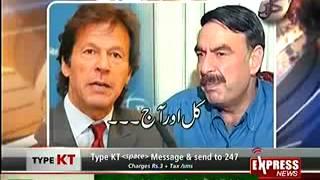 Imran Khan and Sheikh Rasheed badly exposed...