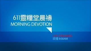 611 Church Morning Devotion | 611靈糧堂晨禱直播