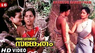 Avarude Sanketham Movie Clip 16 | Kottarakara Flirting With Various Girls