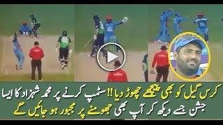 Afghan Player Celebration is Crossing Chris Gayle Celebration