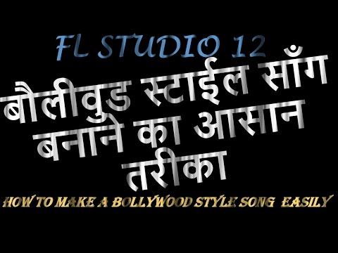 FL Studio: How to Easily make Bollywood style song-Video-1-Hindi (+FLP )