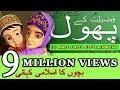 Urdu Islamic Story For Kids mp3