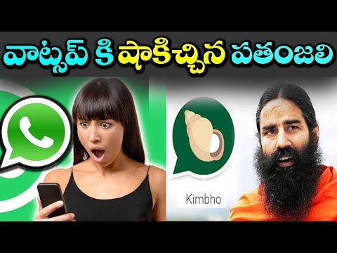 Ramdev's Patanjali LAUNCHES Kimbho Messaging App | Patanjali to Compete With WhatsApp | VTube Telugu