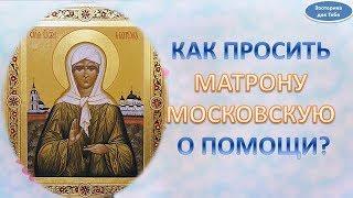 Как просить Матрону Московскую о помощи?    Эзотерика для Тебя Советы Православие Христианство