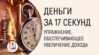 Download ″Деньги за 17 секунд″ - упражнение, обеспечивающее увеличение дохода | Марта Николаева-Гарина Video