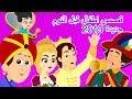 قصص اطفال قبل النوم جديدة 2019 - قصص العربيه - قصص اطفال - كرتون اطفال - قصص عربيه - قصص قبل النوم