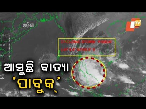 Xxx Mp4 Odisha SRC Alerts Collectors Of Seven Districts Over Cyclone Pabuk 3gp Sex