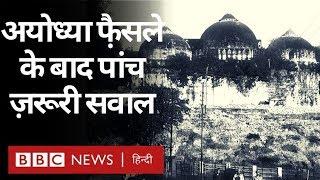 Ayodhya Verdict: Ram Temple-Babri Masjid पर Supreme Court के फैसले के बाद 5 ज़रूरी सवाल (BBC Hindi)