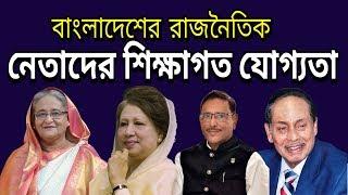 Educational Qualification Of Bangladeshi Political Leaders