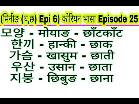 How To convert Korean To Nepali language episode 25 | video Nepali ma |