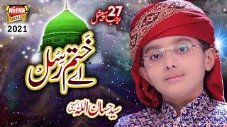 Syed Hassan Ullah Hussaini || Ae Khatm e Rasool || New Naat 2021 || Heera Gold