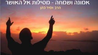 #x202b;הרב זמיר כהן   אמונה ושמחה מסילות אל האושר#x202c;lrm;