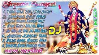 New Shyama Sangeet Dj Nonstop 2019 |  Kali Puja New Shyama Sangeet Dj Song | Audio JukeBox