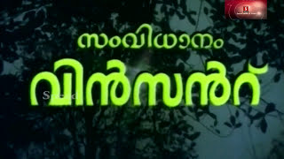 Sreekrishna Parunthu | Malayalam Full Movie |Evergreen Classic Mohanlal Jagathy Horror movie