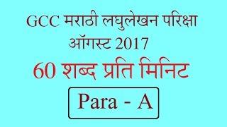80 to 90wpm मराठी लघुलेखन ||Marathi Shorthand || Legal