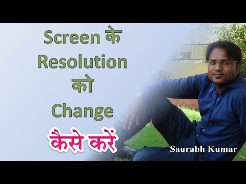 How To Change Screen Resolution (Hindi)