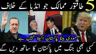 پانچ ممالک جو انڈیا کے خلاف جنگ میں پاکستان کا ساتھ دیں گے//Top 5 Countries Which support Pakistan