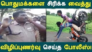 பொதுமக்களை சிரிக்க வைத்து விழிப்புணர்வு செய்த போலீஸ்! | Tamil News