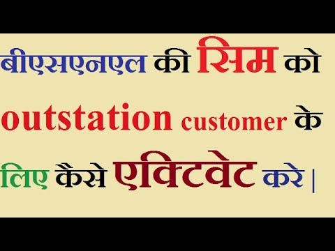 How to activate bsnl sim for outstation customer.bsnl outstation customer sim activation process.