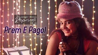 Prem E Pagol ( Reprise ) | Haripada Bandwala Movie 2016 | Biswajeeta | Latest Bengali Song