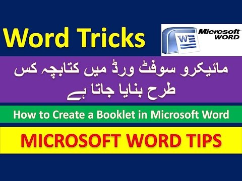 How to Create a Booklet in Microsoft Word : Word Tips and Tricks [Urdu / Hindi]