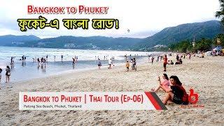 ফুকেটে বাংলা রোড | Bangkok to Phuket Tour | Bangla Road | Phuket Trip | Thailand Tour (Ep-06)