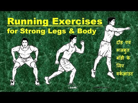 Running Exercises for Strong Legs, Body / दौड़ LongJump तैयारी /